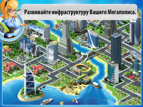 Publisher's description - Megapolis HD 1.3.1124