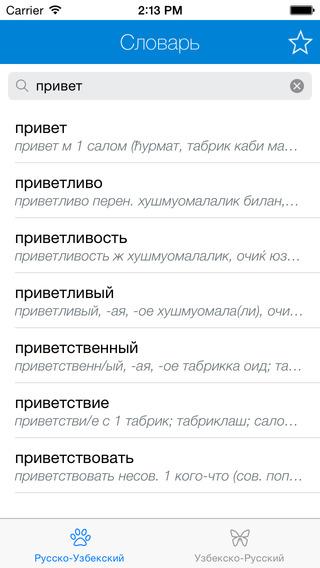 помощью современных как переводится с узбекского на русский джоном связи этим производители