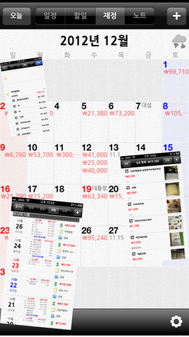 Ultimate Calendar (Cloud Sync/Schedule/Todo/Finance/Note/Photo)
