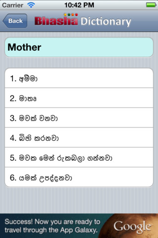 Bhasha English-Sinhala Dictionary gossip lanka sinhala
