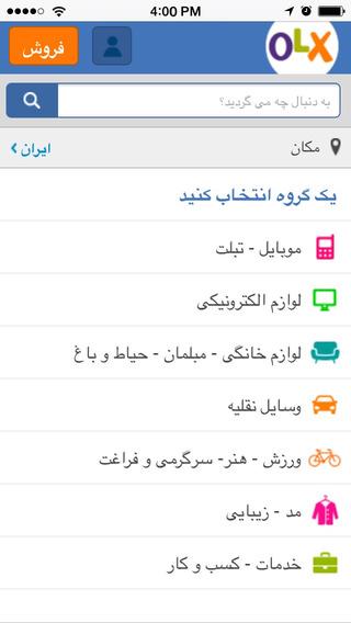20 Best OLX PK Lahore Apps iOS iPad iPhone | LucuTech