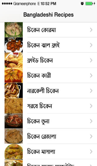 Bangladeshi Recipes bangladeshi newspaper