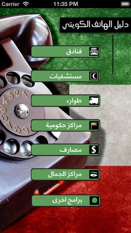 دليل الهاتف الكويتي
