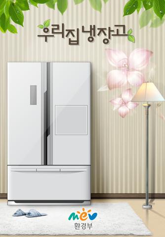 환경부 우리집 냉장고