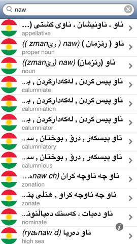 Offline Kurdish English Dictionary Translator For Tourists