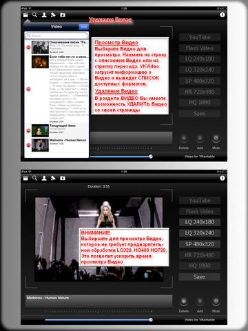Download vk video hd ipad ios