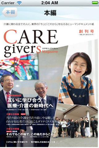 CARE givers Magazine 1.0