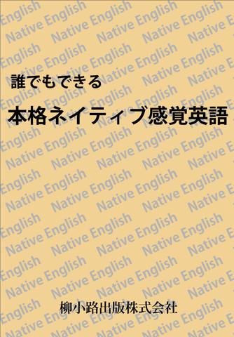 本格ネイティブ感覚英語