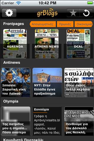 Greek Blogs francophiles blogs
