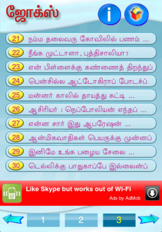 Tamil Adults Jokes http://appfinder.lisisoft.com/app/tamil-jokes.html