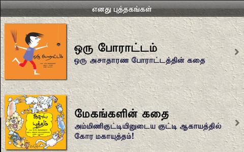 Download Tamil Tales 5 iPhone iPad iOS