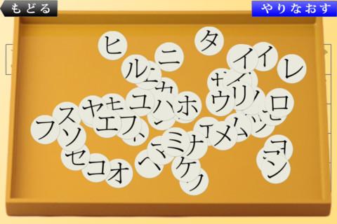 Katakana Put!