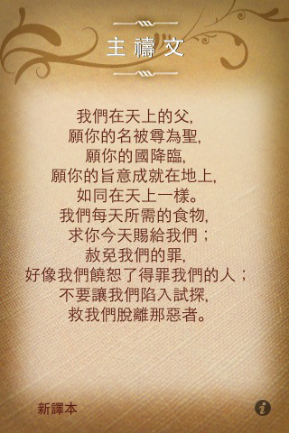 the lords prayer iphone - photo #12