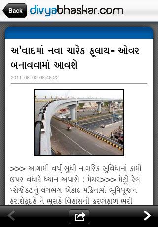 Dainik bhaskar news paper in gujarati