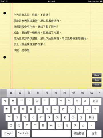 Chinese Input input devices pictures