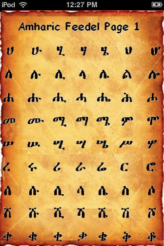 Tags : feedel , amharic , pronunciation , alphabet