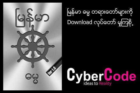 Myanmar Dhamma myanmar lethwei 2017