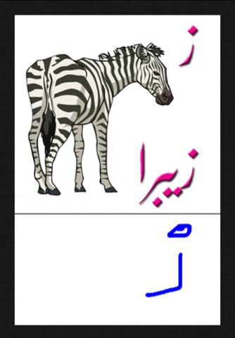 Urdu Alphabets Chart