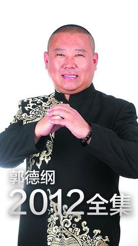 郭德纲2012全收录【高清音频】