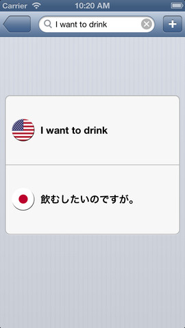 іSpeak Japanese 1.0
