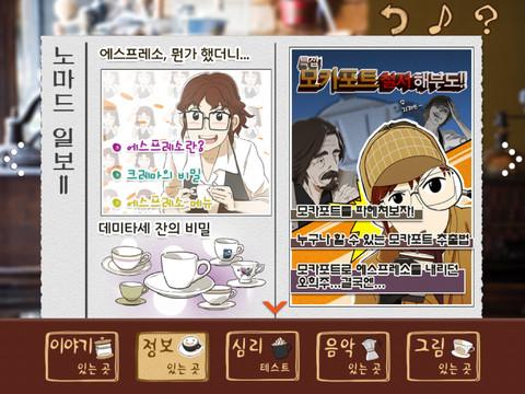 커피노마드2-HD