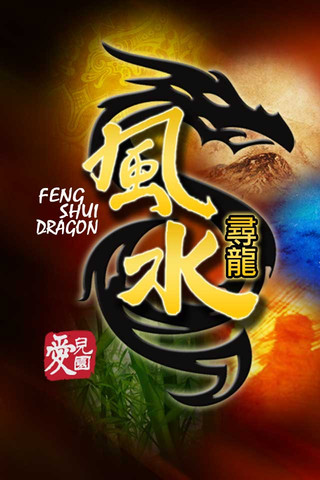 1582 1 feng shui dragon Feng Shui Fountain Prosperity