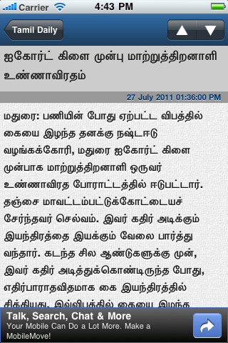 Tamil Daily News App For Ipad Iphone Elangovan