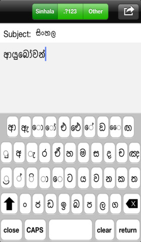 Sinhala Keyboard gossip lanka sinhala