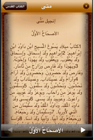 holy bible in arabic free download
