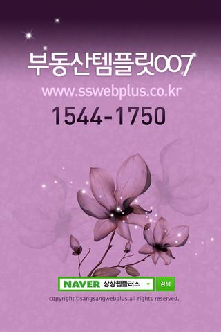 상상웹플러스 부동산007-앱