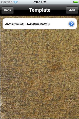 Malayalam Message