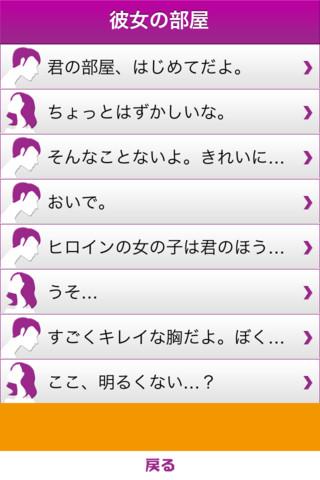 エッチ英会話 エッチ英会話 App for iPad
