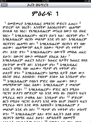 download amharic bible pdf