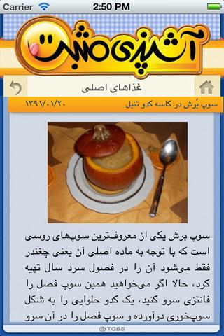 Hamshahri Ashpazi+