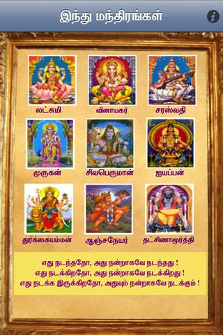 Download hindu mantra