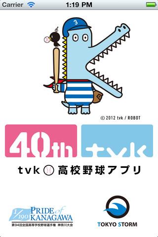 tvk High School Baseball treaty of kanagawa definition