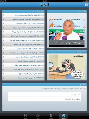 El khabar pour ipad app for ipad iphone news for Application miroir pour ipad