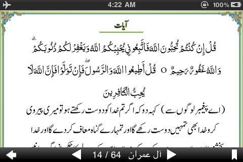 Quran urdu pak translation download with full free software
