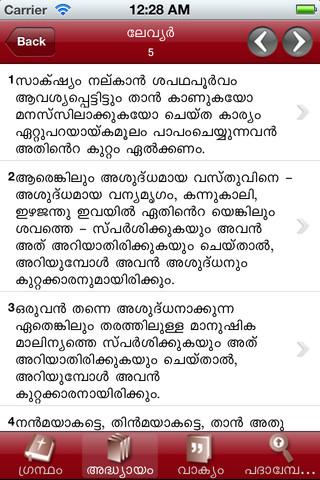 Poc Malayalam Bible Related Keywords & Suggestions - Poc Malayalam