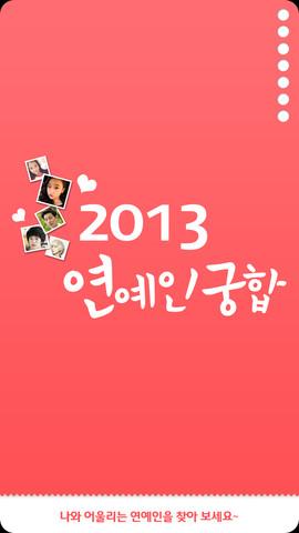 [2013]연예인궁합