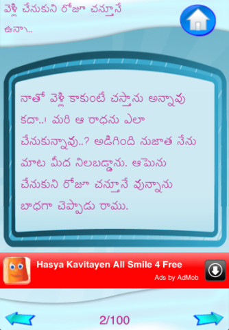 Publisher's description - Jokulu (Telugu Jokes) 3.0