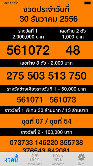 ThaiLottery - ตรวจหวย thailand lottery result