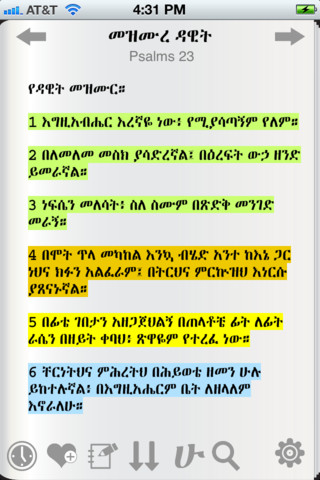 Funny Amharic Quotes Androidapp Lisisoft Apps Android Phone