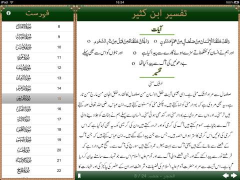 Quran with urdu translation and tafseer pdf - Ironman-3