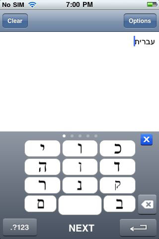 Hebrew CleverTexting