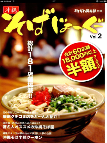 Okinawa Soba Guide okinawa island map