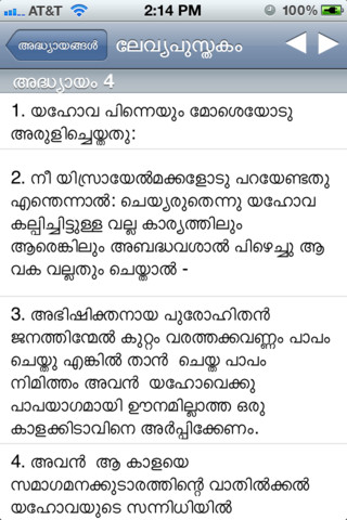 malayalam mobile bible download