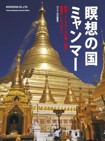 Spirituality in Myanmar myanmar lethwei 2017
