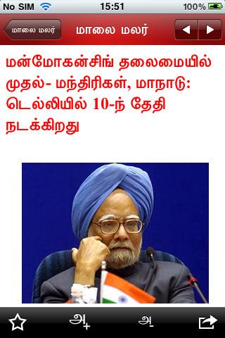 Malai Malar Tamil News