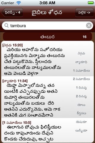 english to telugu dictionary free download for mobile